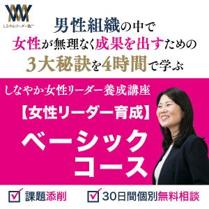 しなやか女性リーダー養成講座ベーシック(オンライン講座)